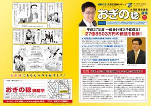 区議会通信2015.1 A HP用
