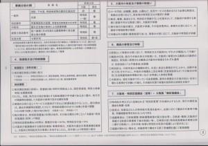 大阪都構想における基本的考え方②