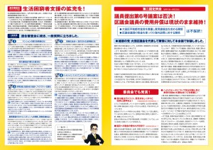 区議会通信2015.1B HP