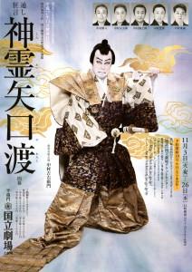 H27-11shinrei-hon-omote