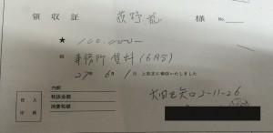 事務所賃料2015.6月分