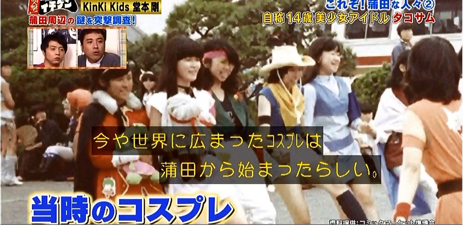 「おた★かま」まさかの地上波デビュー