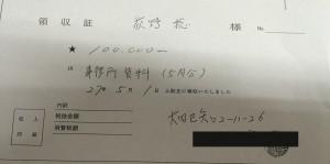 事務所賃料 2015.5月分