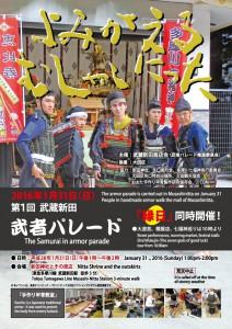 2016_samurai