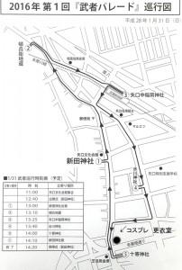 武者パレード 地図