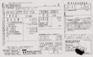 政務活動費9月26日②