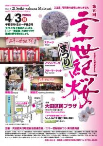 chirashi_ver04-2のコピー