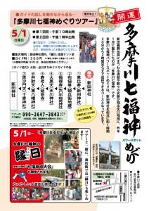 多摩川七福神めぐりポスター(ア20160501