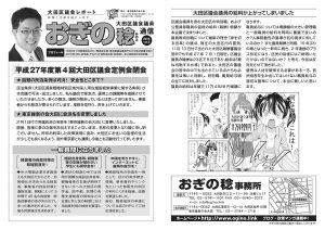 mangachirashi_A4_omote 0323