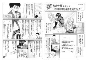 mangachirashi_A4_ura0323