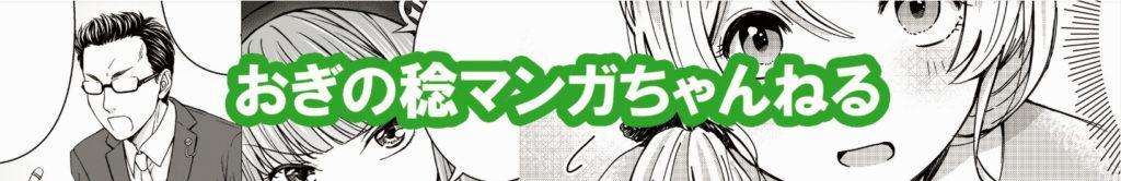 おぎの稔マンガチャンネル