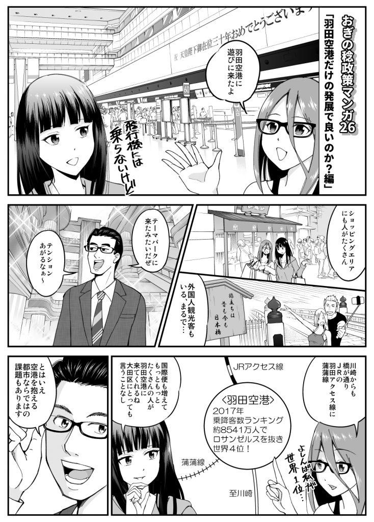政策漫画26-1:羽田空港:羽田新飛行ルート:蒲蒲線