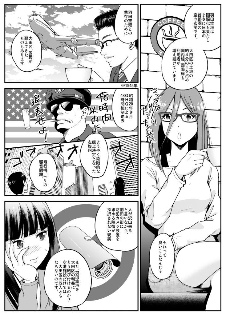 政策漫画26-2:羽田空港:羽田新飛行ルート:蒲蒲線