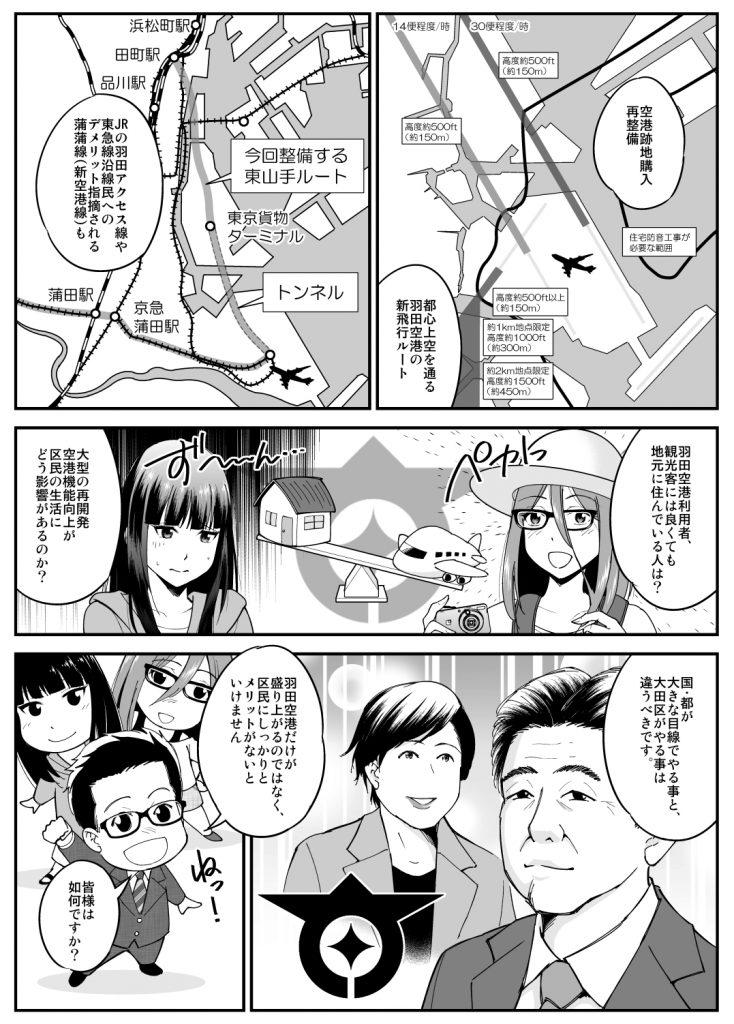 政策漫画26-3:羽田空港:羽田新飛行ルート:蒲蒲線