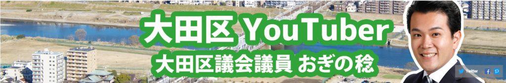 大田区議会議員おぎの稔yotuubeページです